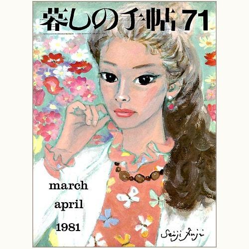 暮しの手帖 第2世紀 71号