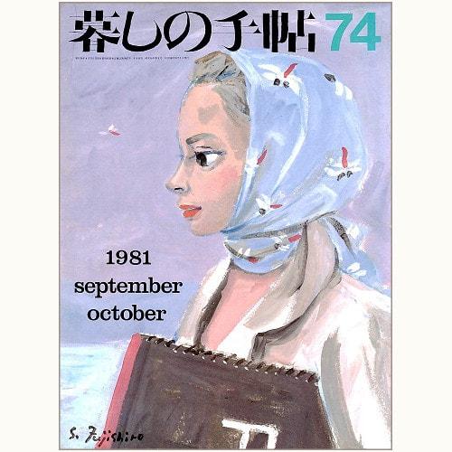 暮しの手帖 第2世紀 74号