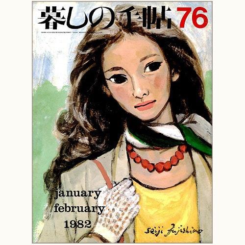 暮しの手帖 第2世紀 76号
