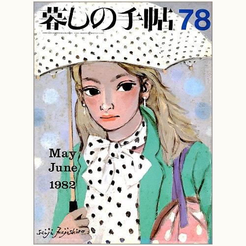 暮しの手帖 第2世紀 78号