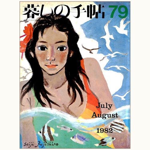 暮しの手帖 第2世紀 79号
