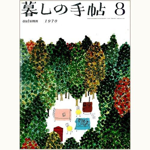 暮しの手帖 第2世紀 8号
