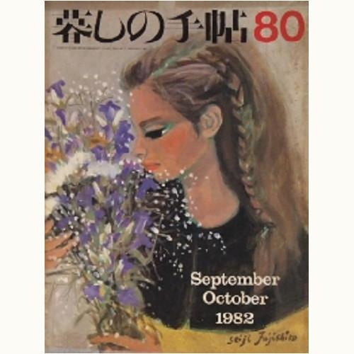 暮しの手帖 第2世紀 80号