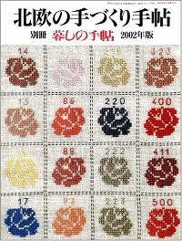 北欧の手づくり手帖 糸と布で暮しを楽しむ 別冊 暮しの手帖 2002年版