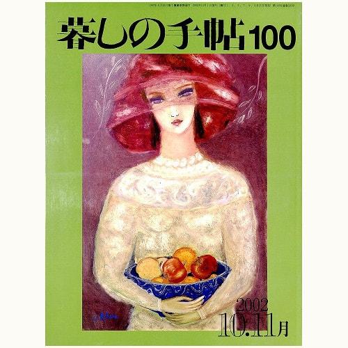 暮しの手帖 第3世紀 100号