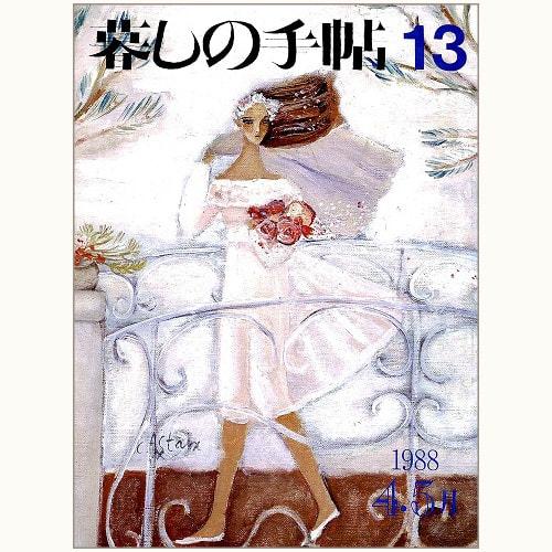 暮しの手帖 第3世紀 13号