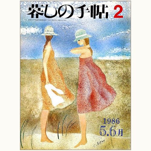 暮しの手帖 第3世紀 2号