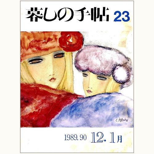 暮しの手帖 第3世紀 23号