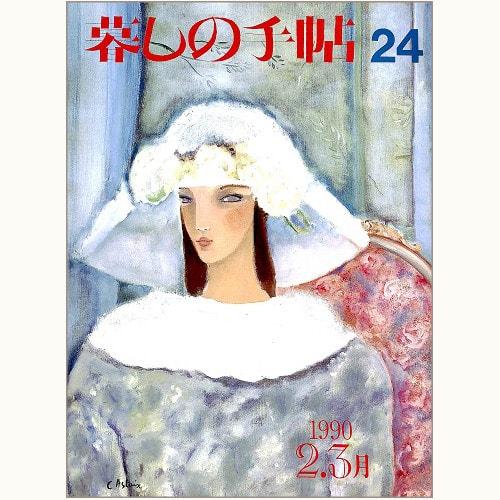 暮しの手帖 第3世紀 24号