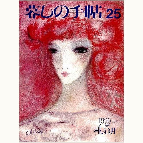 暮しの手帖 第3世紀 25号