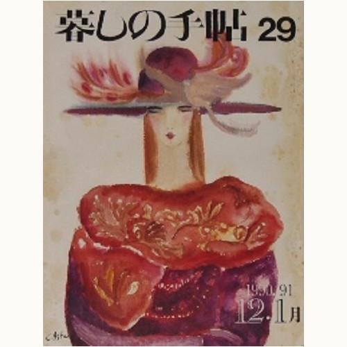 暮しの手帖 第3世紀 29号