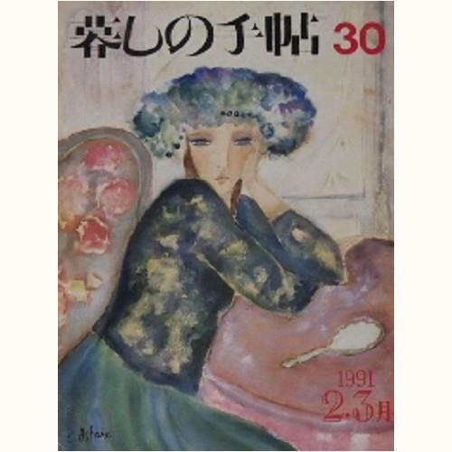 暮しの手帖 第3世紀 30号