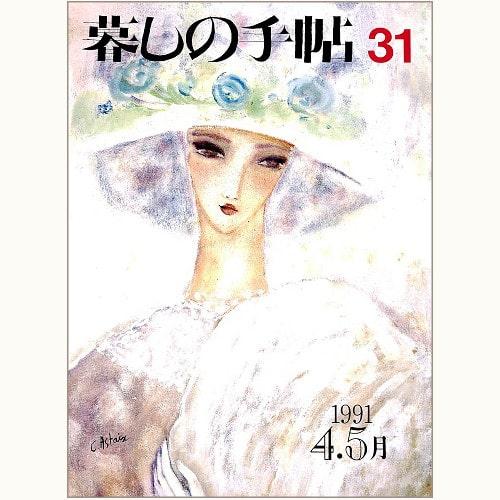 暮しの手帖 第3世紀 31号