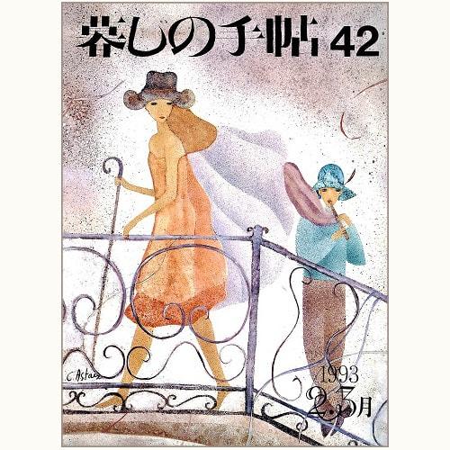 暮しの手帖 第3世紀 42号