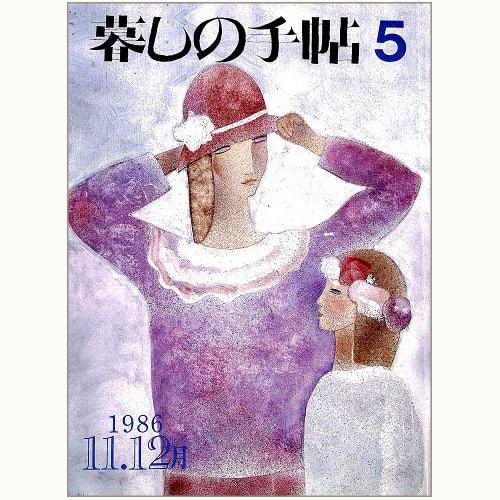 暮しの手帖 第3世紀 5号