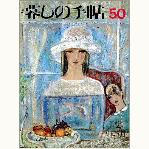 暮しの手帖 第3世紀 50号