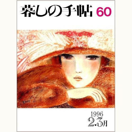 暮しの手帖 第3世紀 60号