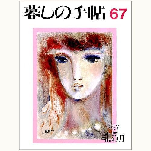 暮しの手帖 第3世紀 67号