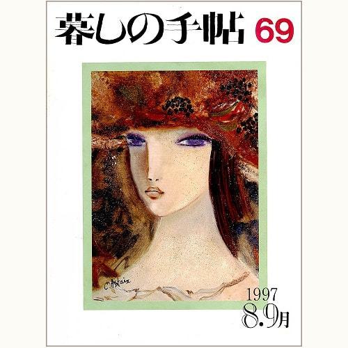 暮しの手帖 第3世紀 69号