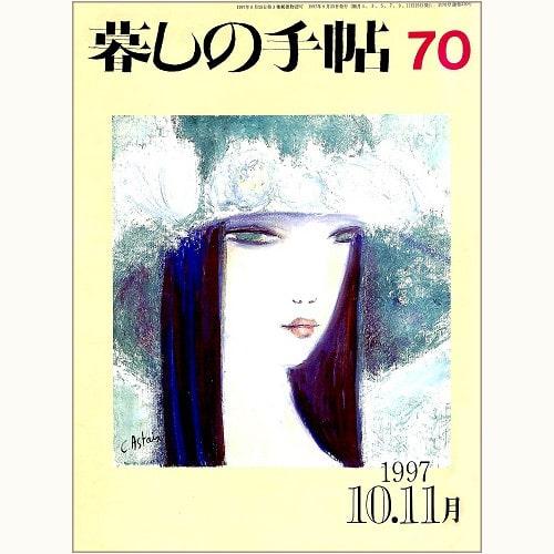 暮しの手帖 第3世紀 70号