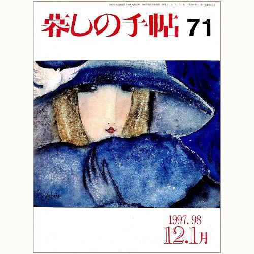 暮しの手帖 第3世紀 71号