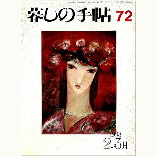 暮しの手帖 第3世紀 72号