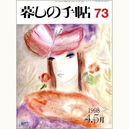 暮しの手帖 第3世紀 73号