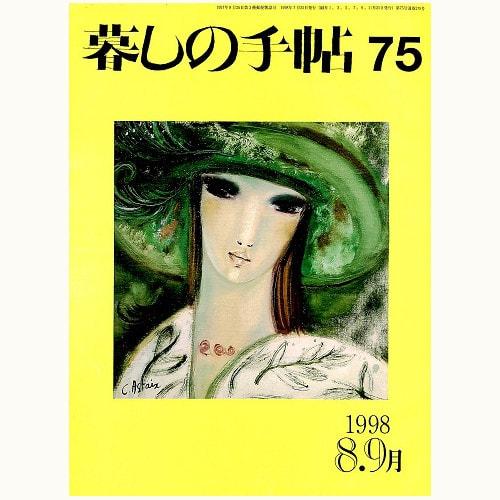 暮しの手帖 第3世紀 75号