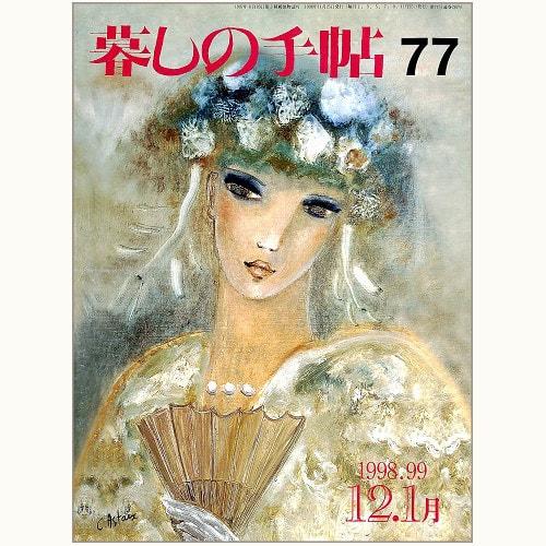 暮しの手帖 第3世紀 77号