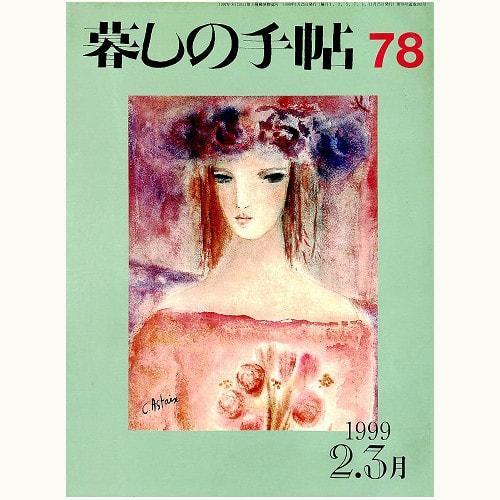 暮しの手帖 第3世紀 78号