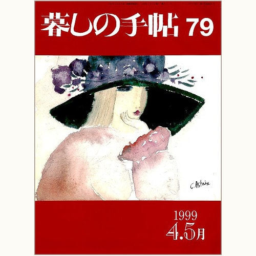 暮しの手帖 第3世紀 79号