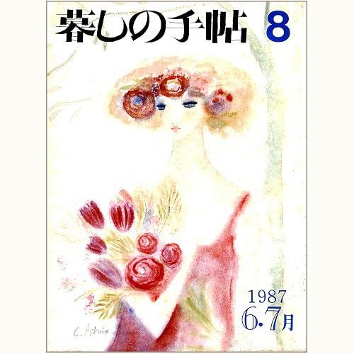 暮しの手帖 第3世紀 8号