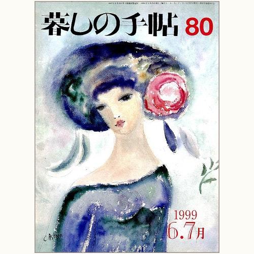 暮しの手帖 第3世紀 80号