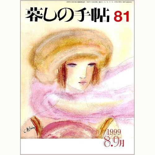 暮しの手帖 第3世紀 81号