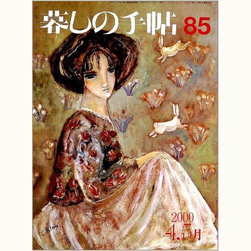 暮しの手帖 第3世紀 85号