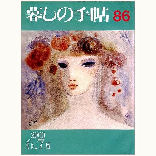暮しの手帖 第3世紀 86号