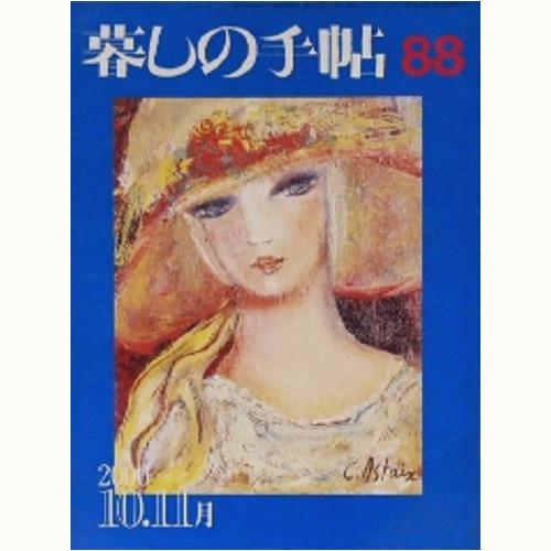 暮しの手帖 第3世紀 88号