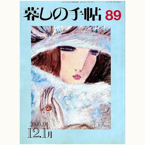 暮しの手帖 第3世紀 89号