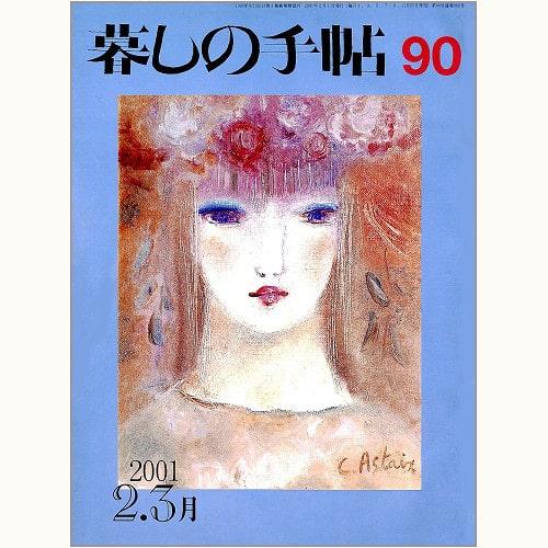 暮しの手帖 第3世紀 90号