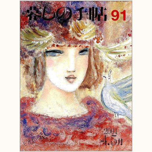 暮しの手帖 第3世紀 91号