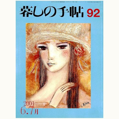 暮しの手帖 第3世紀 92号