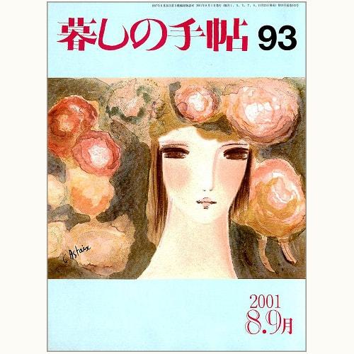 暮しの手帖 第3世紀 93号