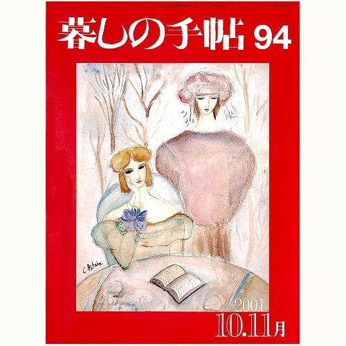 暮しの手帖 第3世紀 94号