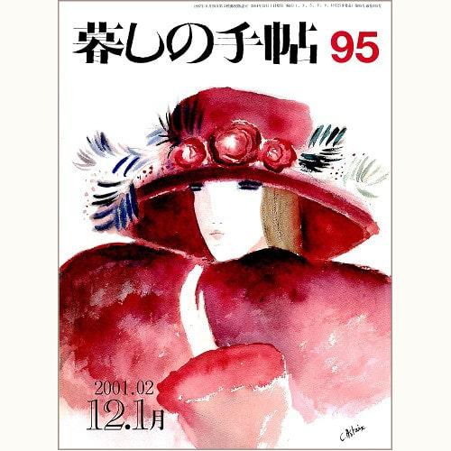 暮しの手帖 第3世紀 95号