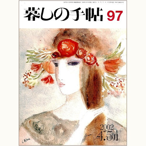 暮しの手帖 第3世紀 97号