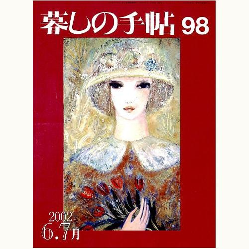 暮しの手帖 第3世紀 98号