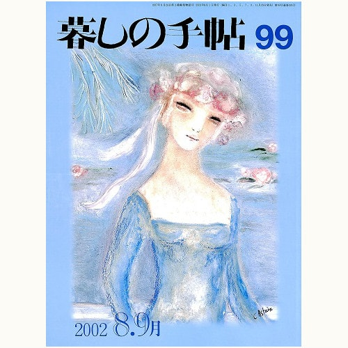 暮しの手帖 第3世紀 99号