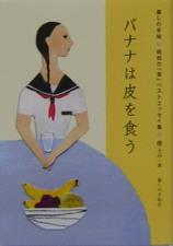 バナナは皮を食う 暮しの手帖 昭和の「食」ベストエッセイ集