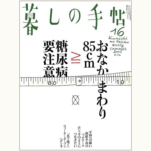 暮しの手帖 第4世紀 16号