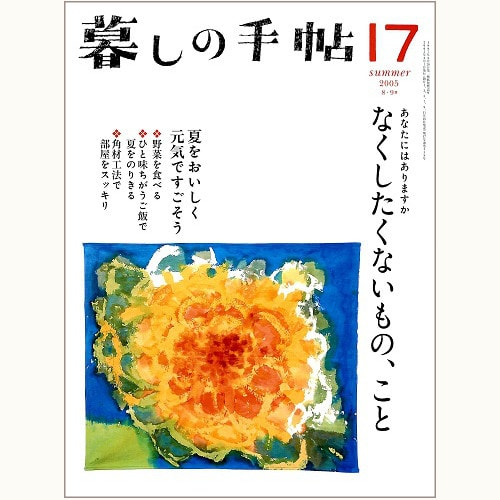 暮しの手帖 第4世紀 17号